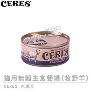 CERES 克瑞斯 無穀 低碳水 主食罐 羊肉 貓