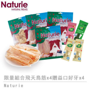 《Naturie X happi DOGGY》飛天火鳥筋60g*4+益口好牙*4限量組合