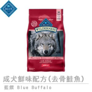 藍饌 Blue Buffalo BLUE WILDERNESS 無穀 極野系列 成犬 鮮味 配方 鮭魚 推薦 無穀狗飼料