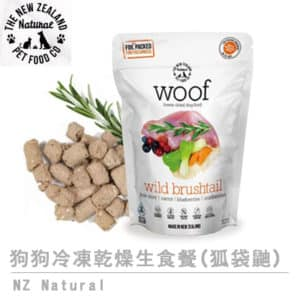 meow 貓 凍乾 飼料 woof 狗 紐西蘭 THENZNATURAL